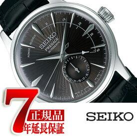 「刻印無料キャンペーン実施中」【正規品】セイコー プレザージュ SEIKO PRESAGE 自動巻き メカニカル 腕時計 メンズ ベーシックライン カクテルタイム SARY101