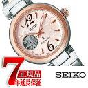 【おまけ付き】【SEIKO LUKIA】セイコー ルキア メカニカル 自動巻き 腕時計 レディース 綾瀬はるか オープンハート SSVM046「刻印無料キャンペーン実施中」