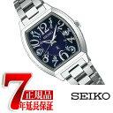 【正規品】セイコー ルキア SEIKO LUKIA 電波 ソーラー 電波時計 トノー型 レディース 腕時計 ブルー SSVW093