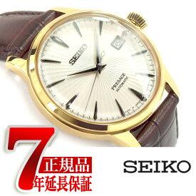 【おまけ付き】【SEIKO PRESAGE】セイコー プレザージュ メンズ 腕時計 メカニカル 自動巻き 機械式 腕時計 メンズ ベーシックライン シャンパンゴールド SARY126【あす楽】
