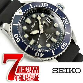 【おまけ付き】【正規品】セイコー プロスペックス SEIKO PROSPEX ダイバースキューバ ソーラー 腕時計 メンズ ブルー SBDJ019
