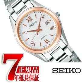 【正規品】セイコー ドルチェ&エクセリーヌ SEIKO DOLCE&EXCELINE ソーラー 電波 チタン ペアモデル レディース 腕時計 コンフォテックスチタン SWCW150