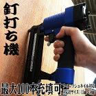 釘打機エアータッカーフィニッシュネイラー15〜50mm針最大100本装填可能送料無料エアタッカー釘打ち機大工エア工具エアツール工具釘