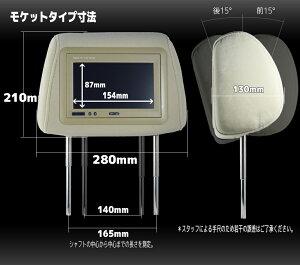 ヘッドレストモニター7インチ左右セット800×480pixWVGA高画質LED液晶液晶モニターLEDバックライトモケットベージュオート電源セーブ機能ヘッドレストカーモニターリアモニター送料無料CARHM7MBESET2