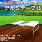 アルミテーブルセットレジャーテーブル折りたたみテーブルアウトドアテーブルチェア4脚セットパラソル穴付き送料無料[テーブルスツールアウトドアキャンプBBQテーブル椅子セット]A61120