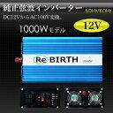 インバーター 12V 100V 正弦波インバーター 定格1000W 最大2000W DC12V 100V DC-ACインバーター 非常用電源 緊急 アウトドア ...