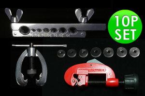 ダブルフレアリングツールキットアダプター7種類付き冷媒対応【エアコンDIY工具フレア加工切断フレアリングキット】