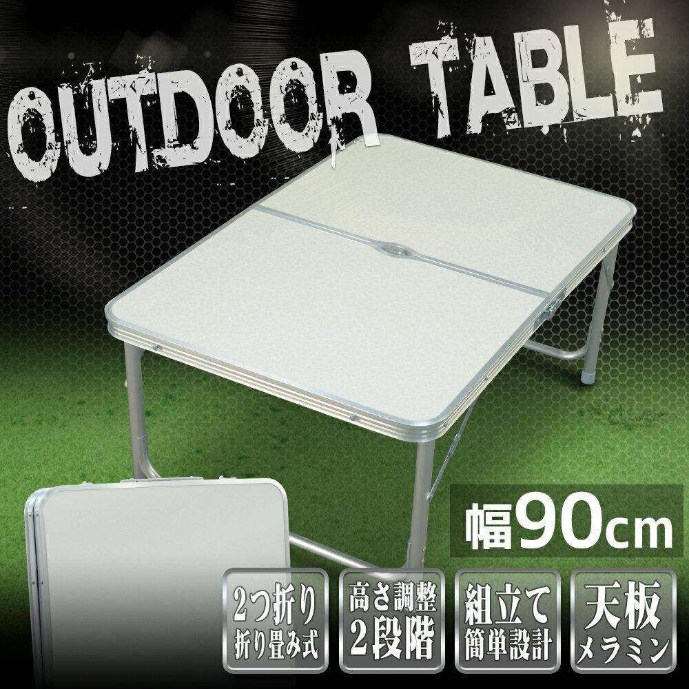 レジャーテーブル 折りたたみ テーブル レジャー アウトドア テーブル ピクニックテーブル 幅 90cm ホワイト 白 アルミテーブル 折りたたみテーブル アウトドアテーブル キャンプ バーベキュー BBQ 送料無料 A61A001