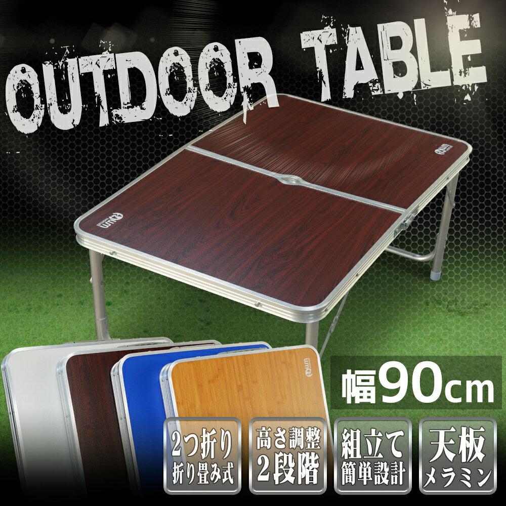 レジャーテーブル 折りたたみ テーブル レジャー アウトドア テーブル ピクニックテーブル [幅 90cm] [アルミテーブル 折りたたみテーブル アウトドアテーブル キャンプ バーベキュー BBQ] 送料無料 A61A