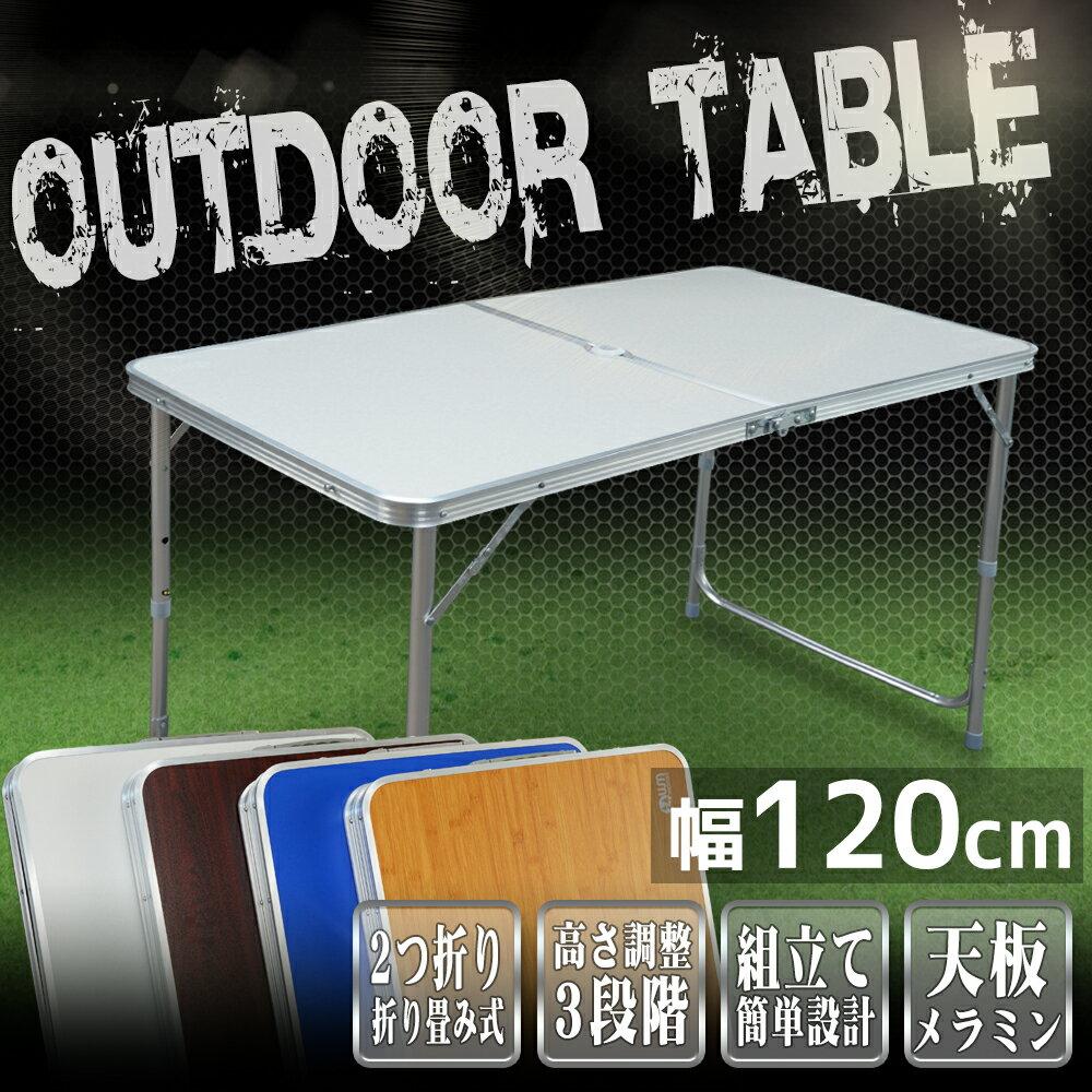 レジャーテーブル 折りたたみ テーブル レジャー アウトドア テーブル ピクニックテーブル [幅 120cm] [アルミテーブル 折りたたみテーブル アウトドアテーブル キャンプ バーベキュー BBQ] 送料無料 A61B