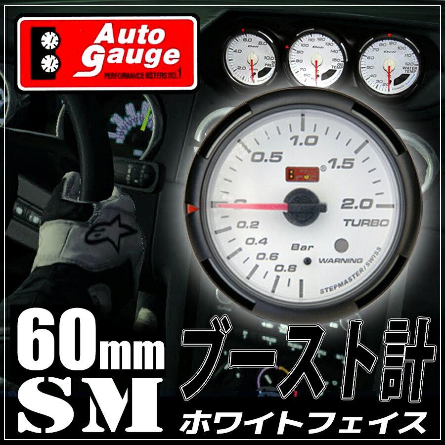 オートゲージ ブースト計 SM 60Φ ホワイトフェイス ブルーLED ワーニング機能付 送料無料 60SMBOW