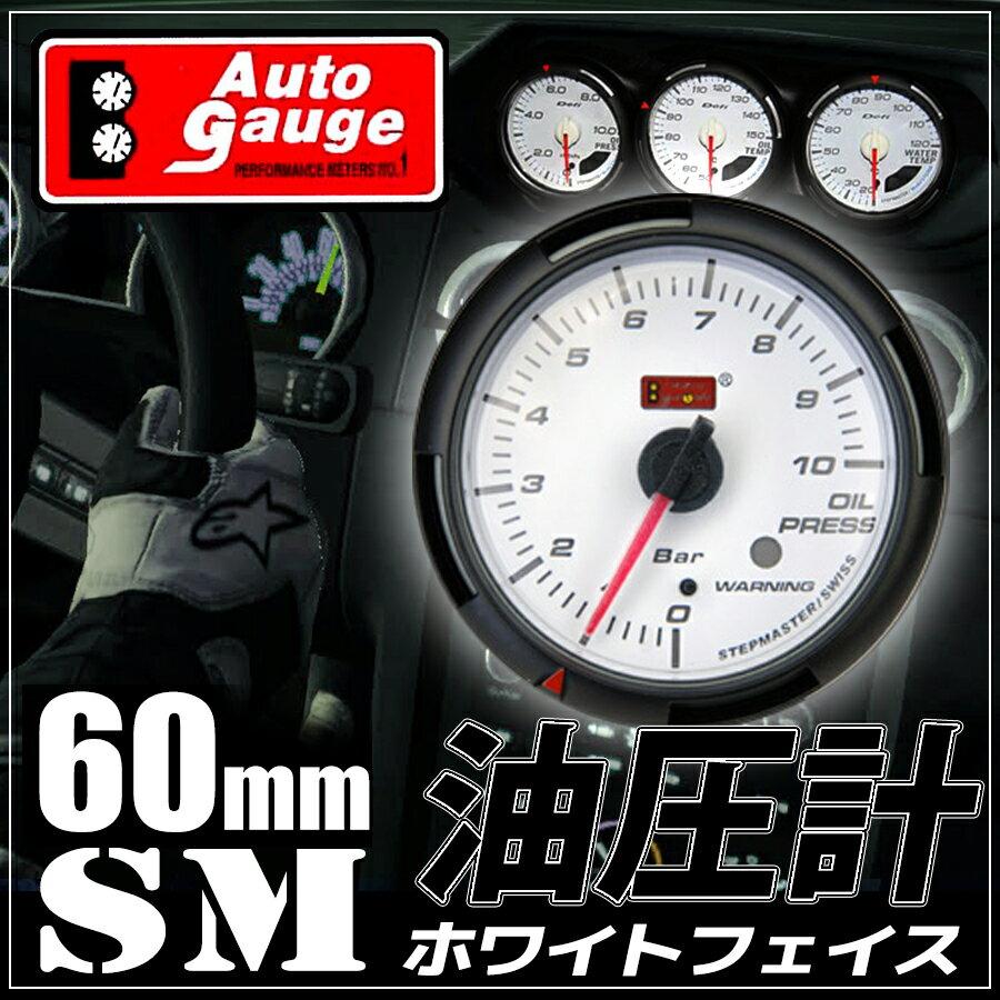オートゲージ 油圧計 SM 60Φ ホワイトフェイス ブルーLED ワーニング機能付 送料無料 60SMOPW
