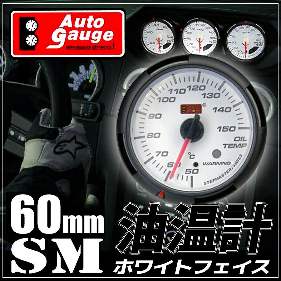 オートゲージ 油温計 SM 60Φ ホワイトフェイス ブルーLED ワーニング機能付 送料無料 60SMOTW