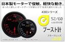 【ポイント10倍】オートゲージ ブースト計 52Φ 追加メーター 日本製 モーター スモークレンズ ホワイト/アンバーLED [メーター led autogau...