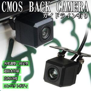 【ポイント3倍】バックカメラ防水CMOSカメラ小型広角170度車載カメラリアカメラ角度調整可能車載バックカメラガイドライン付き[車角型led12V]送料無料DRBM701