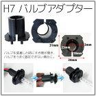 H7バルブアダプター【H1バルブ固定に】