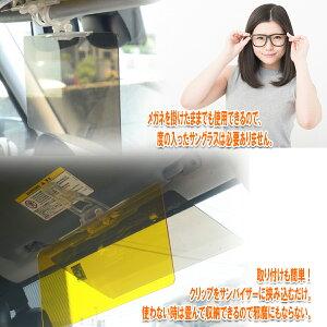 サンバイザー車車用カーサンバイザーカーバイザー昼夜兼用サングラス不要日よけ日除けUVカット黒UVフロントフロントガラスクリップ式2in1スモークイエロー送料無料CARSV