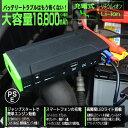 【20台限定 ポイント10倍】 エンジンスターター 16800mAh 大容量 【実演動画有】 モバイルバッテリー USB ポータブル…