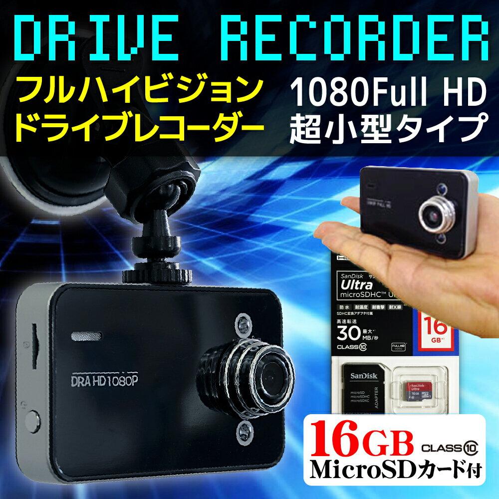microSDカード16GB付きドライブレコーダー FULL HD 常時録画 車載カメラ 1080P フルHD 高画質 エンジン連動 エンドレス録画 動画 静止画 動体感知 撮影 車録画 SDカード録画 ドラレコ カメラ カーカメラ 送料無料 DRAMSU16X