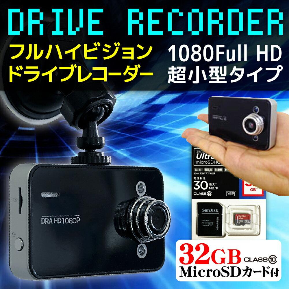 【ポイント10倍】microSDカード32GB付きドライブレコーダー FULL HD 常時録画 車載カメラ 1080P フルHD 高画質 エンジン連動 エンドレス録画 動画 静止画 動体感知 撮影 車録画 SDカード録画 ドラレコ カメラ カーカメラ 送料無料 DRAMSU32X