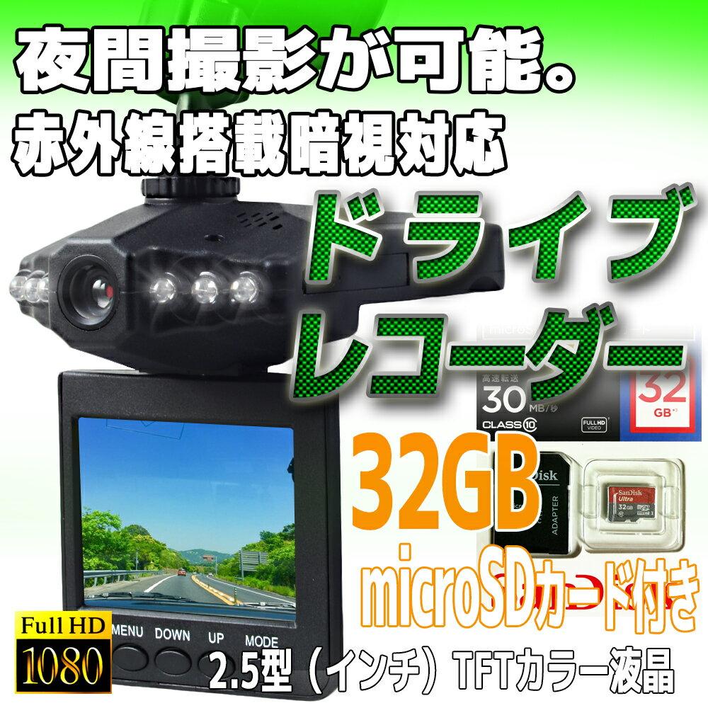 【ポイント10倍】32GB microSDカード付き ドライブレコーダー FULL HD 常時録画 赤外線LED 車載カメラ 1080P HD 高画質 エンジン連動 サイクル録画 動画 静止画 動体感知 撮影 車録画 SDカード録画 ドラレコ カメラ カーカメラ 送料無料 DRFMSU32X