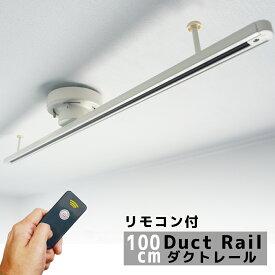 ダクトレール 照明 1m ライティングレール 100cm ライティングバー 天井照明 ライト シーリング ペンダントライト スポットライト インテリア リビング ダイニング ホワイト おしゃれ 取り付け 送料無料 E03WH