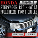 【ポイント10倍】フロントグリル ステップワゴン stepwagon honda RF3 RF4 前期 (H13.4〜H15.5) ホンダ フィングリル …
