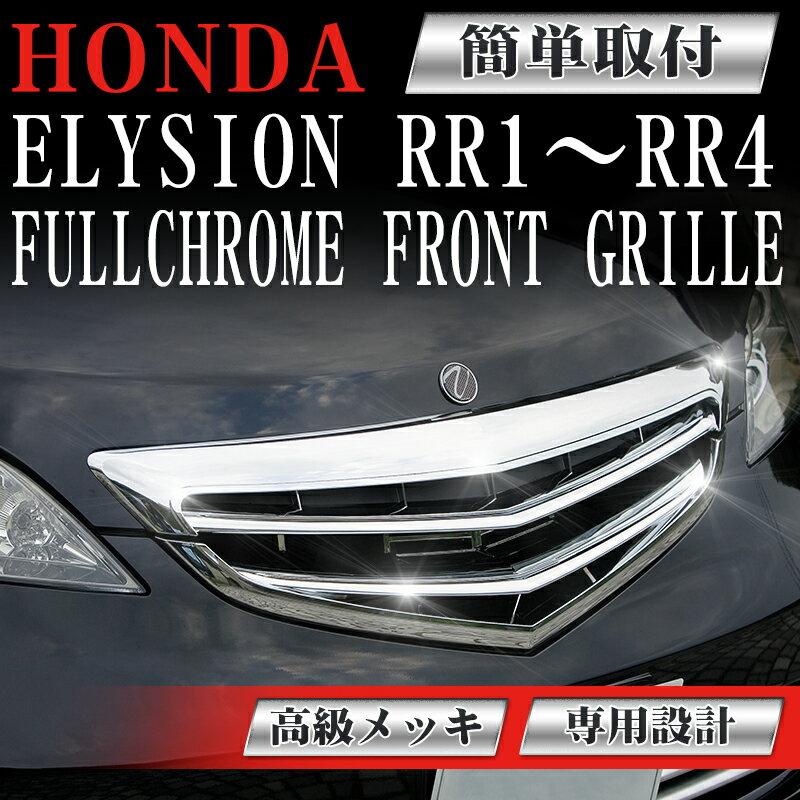 フロントグリル エリシオン ELYSION RR1 RR2 RR3 RR4前期 中期(H16年5月〜H18年12月) ホンダ フィングリル メッシュグリル 交換 パーツ メッキグリル グリル ダクトグリル 送料無料 SDF009