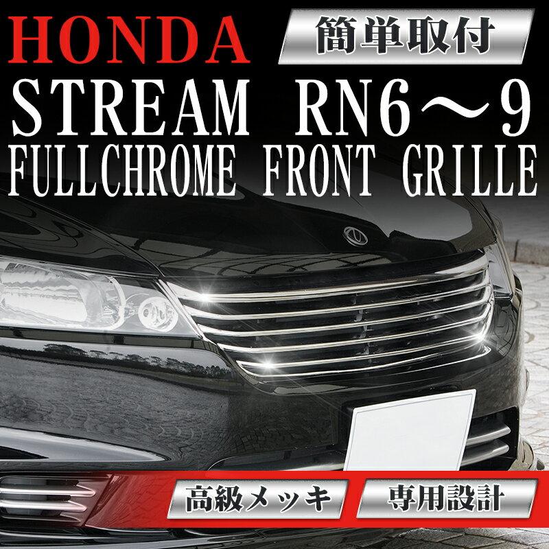 フロントグリル ストリーム STREAM RN6 RN7 RN8 RN9 (H18年7月〜H21年5月) ホンダ フィングリル メッシュグリル 交換 パーツ メッキグリル グリル ダクトグリル 送料無料 SDF016