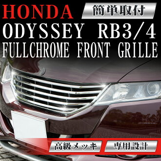 Front Grill Odyssey RB3 RB4 (H 9/20 ~) odyssey Honda plating Grill grille