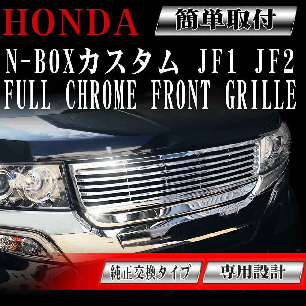 【ポイント10倍】 フロントグリル N-BOX custom N BOX カスタム メッキグリル 高級メッキ JF1 JF2 DBA-JF1 DBA-JF2 ホンダ HONDA メッシュグリル 交換 パーツ グリル ダクトグリル メッキ 送料無料 SDF027