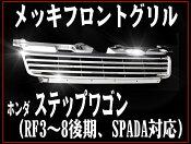 ステップワゴンstepwagonRF3RF4RF5RF6RF7RF8後期SPADA対応ホンダメッキグリルフロントグリルグリル