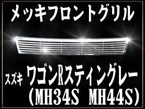 フロントグリルワゴンRスティングレーメッキグリル高級メッキMH34SMH44S(平成24年9月〜現行)wagonRスズキグリル10P21Aug14