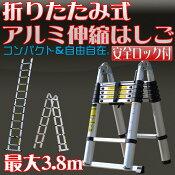 ステップラダーアルミ製伸縮はしごハシゴ3.8mアルミラダー脚立折りたたみ式