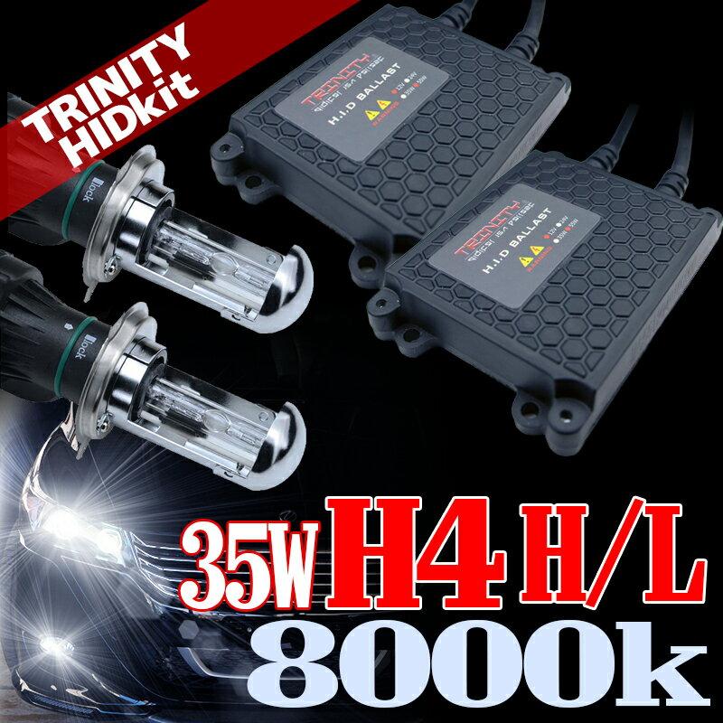 HIDキット 三菱 ekワゴン H81W ヘッドライト(平成18.9-現行) 12V 35W H4 Hi Lo スライド式 8000K 送料無料 AARHL08