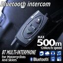 【ポイント10倍】バイク用インカム Bluetooth 500m [ブルートゥース バイクインカム バイク インカム トランシーバー 無線 ワイヤレス ツーリン...