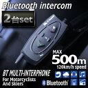 【2台セット】バイク用インカム Bluetooth 500m【 [ブルートゥース バイクインカム バイク インカム トランシーバー 無線 ワイヤレス ツーリング...