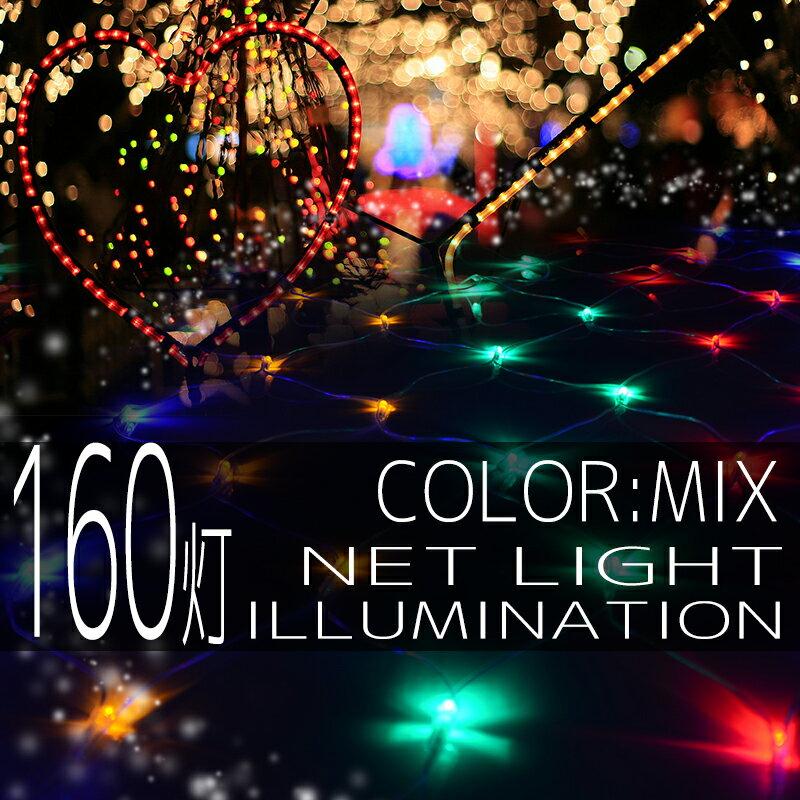 イルミネーション ネットライト イルミネーションライト ネットタイプ LEDイルミネーション 4色LED led 青 赤 黄 緑 延長用 ライトのみ Xmas クリスマスツリー ハロウィーン 店舗照明 ライトアップ デコレーション 防水 防雨タイプ 送料無料 IRMNM160