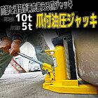 爪付き油圧ジャッキヘッド10t爪5t手動油圧式多用途