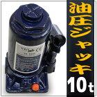 油圧ジャッキ10t10トンボトルジャッキ安全弁付