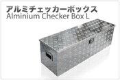 アルミ工具箱アルミチェッカー製1230×385×385mm