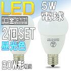 【ポイント10倍】LED電球E1720W形5W400lm6000K一般電球昼光色LEDライトLED電球e17LED電球照明照明器具led電球ledランプledライト明るい節電送料無料LEDLB5AHSET2