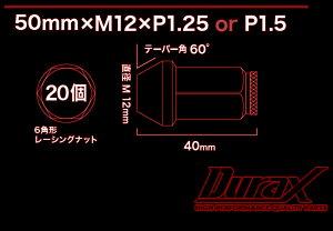 ジュラルミン製ホイールナット20本セットショート貫通ナット赤レッド/青ブルー/黒ブラック/金ゴールド/チタン/銀シルバーP1.5P1.25キャップナット