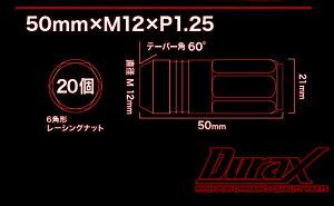 鍛造アルミホイールナットレーシングナットアルミナット50mm黒ブラックM12×P1.5長袋ナット非貫通タイプナットロングタイプ袋HEX1920本20個セット4穴5穴DURAXデュラックスUSDMJDM送料無料BBP150BLF