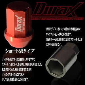 ジュラルミン製ホイールナット20本セットショート袋ナット赤レッド/青ブルー/黒ブラック/金ゴールド/チタン/銀シルバーP1.5P1.25キャップナット