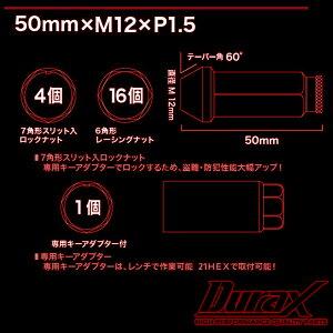 鍛造アルミホイールナットレーシングナットアルミナット50mmブラック黒M12×P1.5長袋ナット非貫通タイプナットロングタイプ袋ロックナットHEX2120本20個セット盗難防止4穴5穴DURAXデュラックスUSDMJDM送料無料BBP150BLFR
