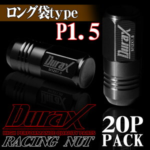 ホイールナットレーシングナットアルミナット50mm黒ブラックM12×P1.5長袋ナットロングタイプ袋20本セット【送料無料】