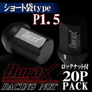 ホイールナットレーシングナットアルミナット34mm黒ブラックM12×P1.5短袋ナットショートタイプ袋ロックナット付20本セット【送料無料】