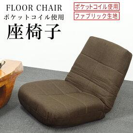 座椅子 リクライニング ポケットコイル 厚さ18cm 14段ギア リクライニングチェア 座いす 座イス コンパクトソファ フロアソファー チェア 椅子 フロアチェア リクライニングソファ ソファ 一人掛け ソファー コンパクト ブラウン 送料無料 FGC003BR