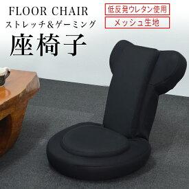 座椅子 ゲーム チェア 低反発 リクライニング 14段ギア 読書 ストレッチ おしゃれ コンパクト 座いす 1人掛け 肘置き 姿勢矯正 ブラック 送料無料 FGC004BK